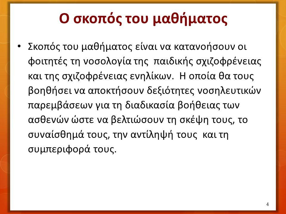 Βιβλιογραφία 2/2 Χ.Νταφογιάννη. «Η ΕΠΙΚΟΙΝΩΝΙΑ ΤΩΝ ΝΟΣΗΛΕΥΤΩΝ ΜΕ ΤΟΥΣ ΑΣΘΕΝΕΙΣ ΤΟΥΣ».