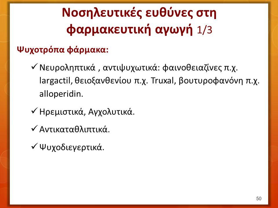 Νοσηλευτικές ευθύνες στη φαρμακευτική αγωγή 1/3 Ψυχοτρόπα φάρμακα: Νευροληπτικά, αντιψυχωτικά: φαινοθειαζίνες π.χ.