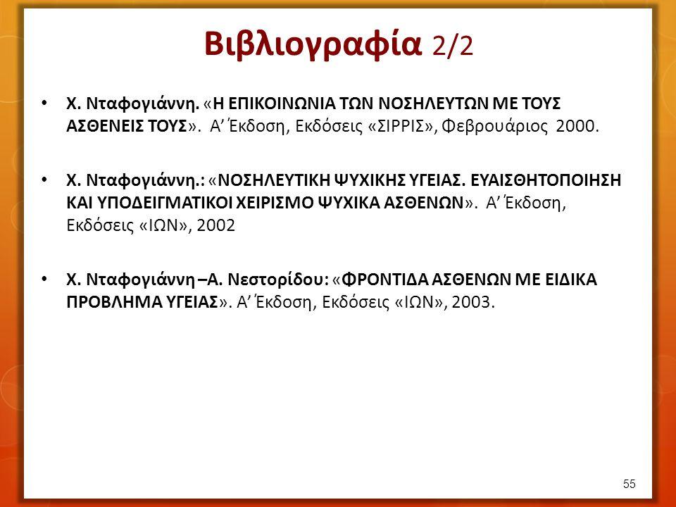 Βιβλιογραφία 2/2 Χ. Νταφογιάννη. «Η ΕΠΙΚΟΙΝΩΝΙΑ ΤΩΝ ΝΟΣΗΛΕΥΤΩΝ ΜΕ ΤΟΥΣ ΑΣΘΕΝΕΙΣ ΤΟΥΣ».