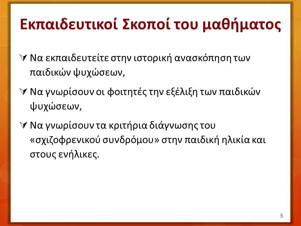 Ορολογία Εθνοκεντρισμός (Ethnocentrism).