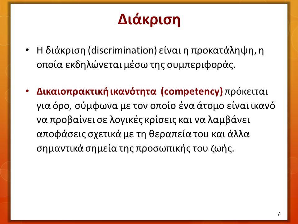 Διάκριση Η διάκριση (discrimination) είναι η προκατάληψη, η οποία εκδηλώνεται μέσω της συμπεριφοράς.