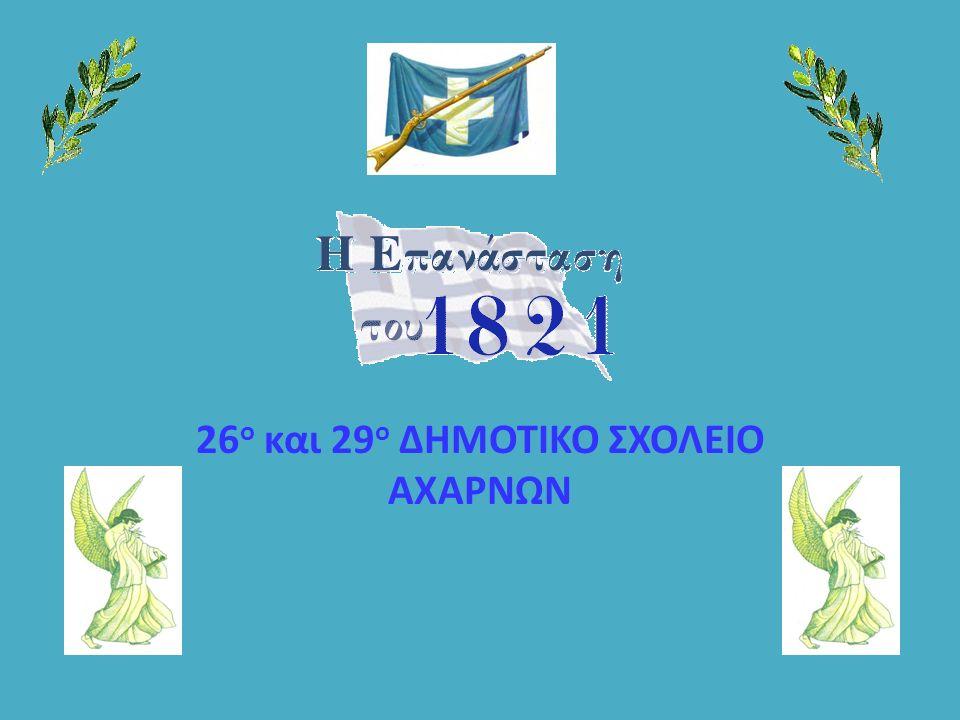 26 ο και 29 ο ΔΗΜΟΤΙΚΟ ΣΧΟΛΕΙΟ ΑΧΑΡΝΩΝ
