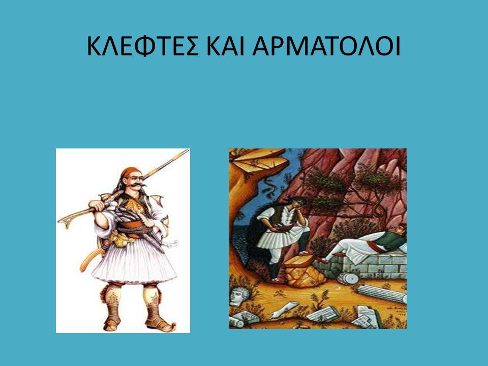 ΚΛΕΦΤΕΣ ΚΑΙ ΑΡΜΑΤΟΛΟΙ