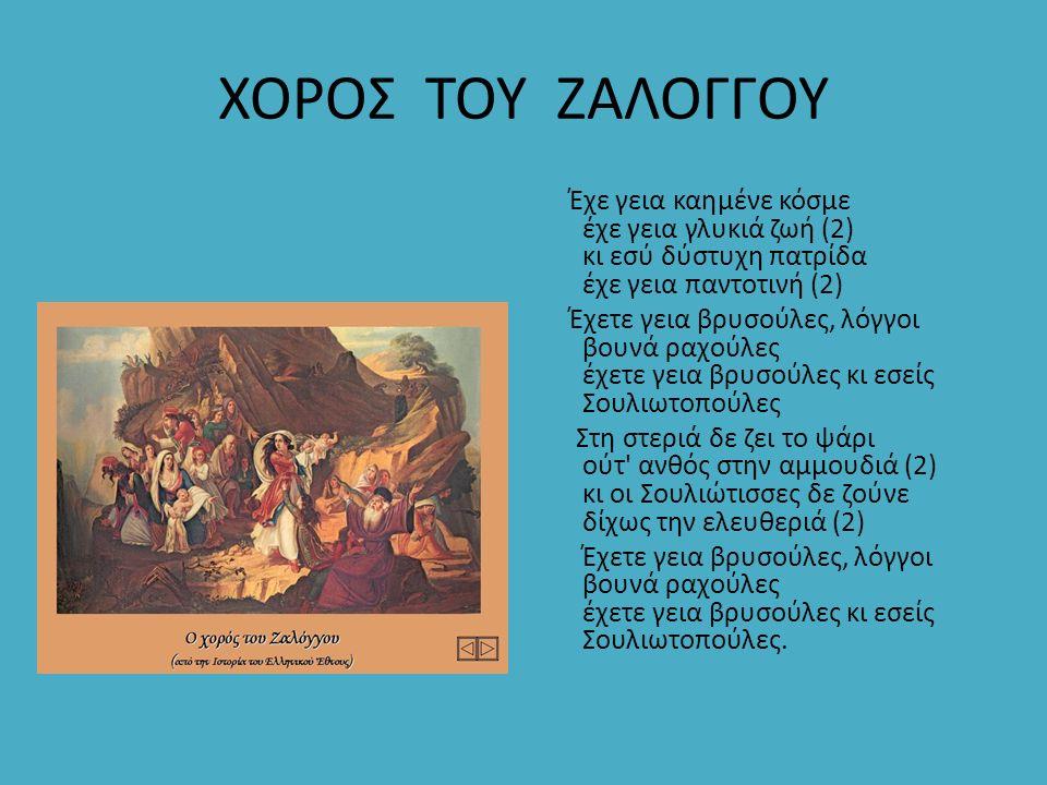ΧΟΡΟΣ ΤΟΥ ΖΑΛΟΓΓΟΥ Έχε γεια καημένε κόσμε έχε γεια γλυκιά ζωή (2) κι εσύ δύστυχη πατρίδα έχε γεια παντοτινή (2) Έχετε γεια βρυσούλες, λόγγοι βουνά ραχ