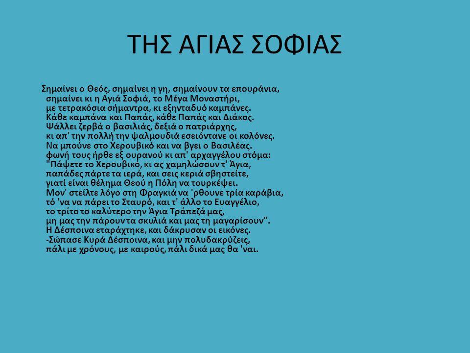 ΤΗΣ ΑΓΙΑΣ ΣΟΦΙΑΣ Σημαίνει ο Θεός, σημαίνει η γη, σημαίνουν τα επουράνια, σημαίνει κι η Αγιά Σοφιά, το Μέγα Μοναστήρι, με τετρακόσια σήμαντρα, κι εξηντ