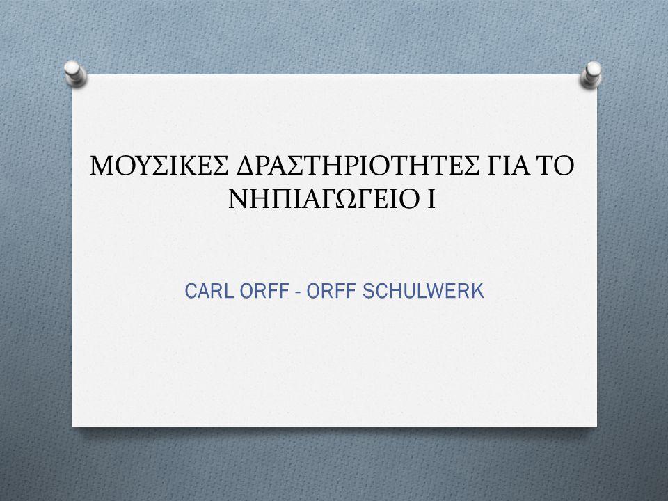 ΜΟΥΣΙΚΕΣ ΔΡΑΣΤΗΡΙΟΤΗΤΕΣ ΓΙΑ ΤΟ ΝΗΠΙΑΓΩΓΕΙΟ Ι CARL ORFF - ORFF SCHULWERK