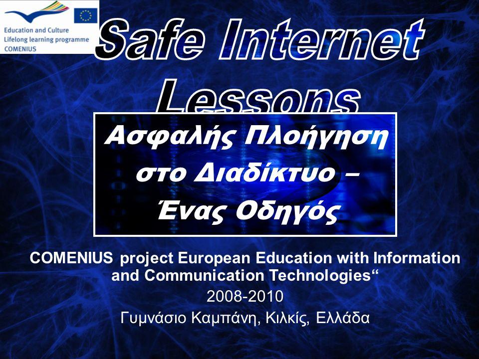 Κανόνες στο Σπίτι Ένας καλός τρόπος για τη μείωση των κινδύνων είναι να συμφωνήσετε με τα παιδιά ώστε να οριστούν κανόνες χρήσης Διαδικτύου.
