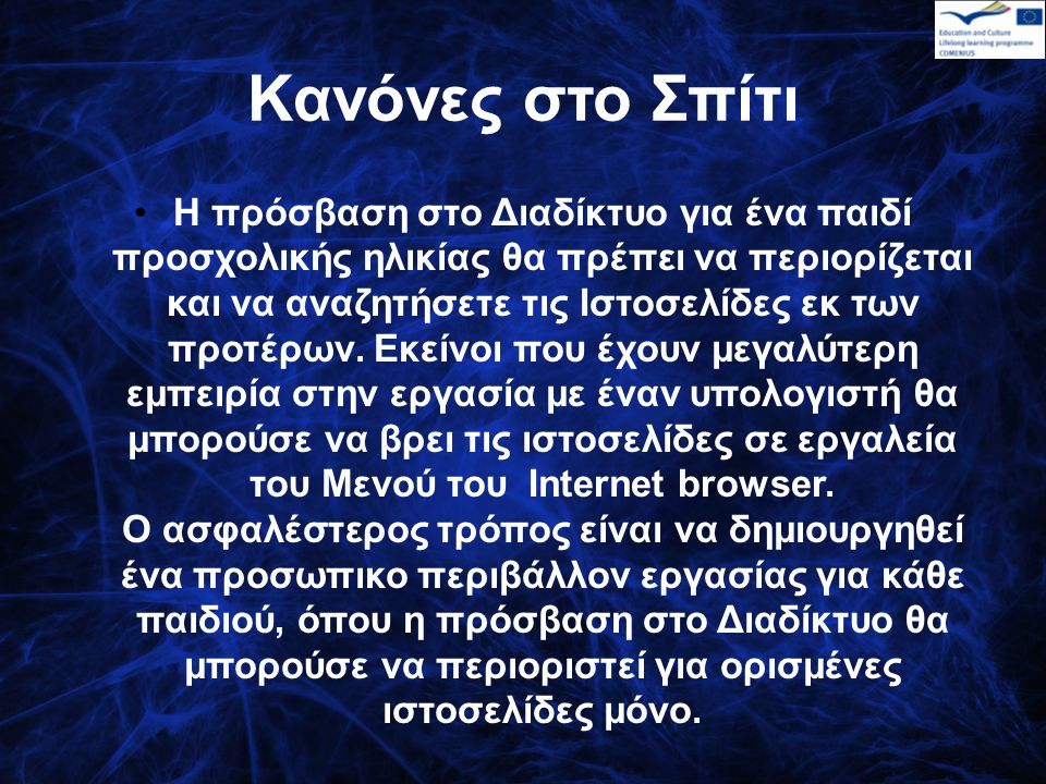 Κανόνες στο Σπίτι Η πρόσβαση στο Διαδίκτυο για ένα παιδί προσχολικής ηλικίας θα πρέπει να περιορίζεται και να αναζητήσετε τις Ιστοσελίδες εκ των προτέρων.