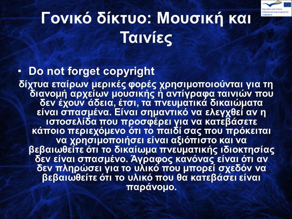 Γονικό δίκτυο: Μουσική και Ταινίες Do not forget copyright δίχτυα εταίρων μερικές φορές χρησιμοποιούνται για τη διανομή αρχείων μουσικής ή αντίγραφα ταινιών που δεν έχουν άδεια, έτσι, τα πνευματικά δικαιώματα είναι σπασμένα.