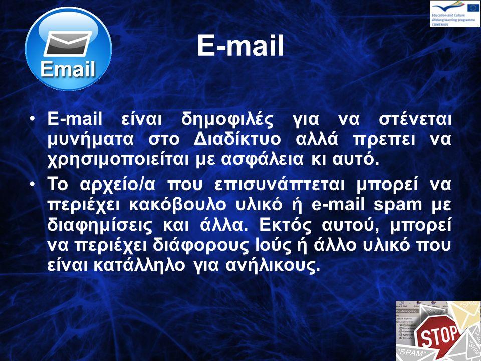 E-mail E-mail είναι δημοφιλές για να στένεται μυνήματα στο Διαδίκτυο αλλά πρεπει να χρησιμοποιείται με ασφάλεια κι αυτό.