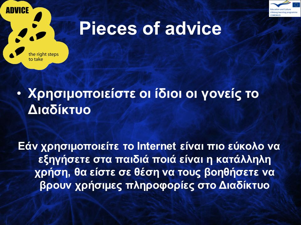 Internet Συζητήσεις Συζητήσεις στο Διαδίκτυο είναι ένας δημοφιλής τρόπος επικοινωνίας των παιδιών.