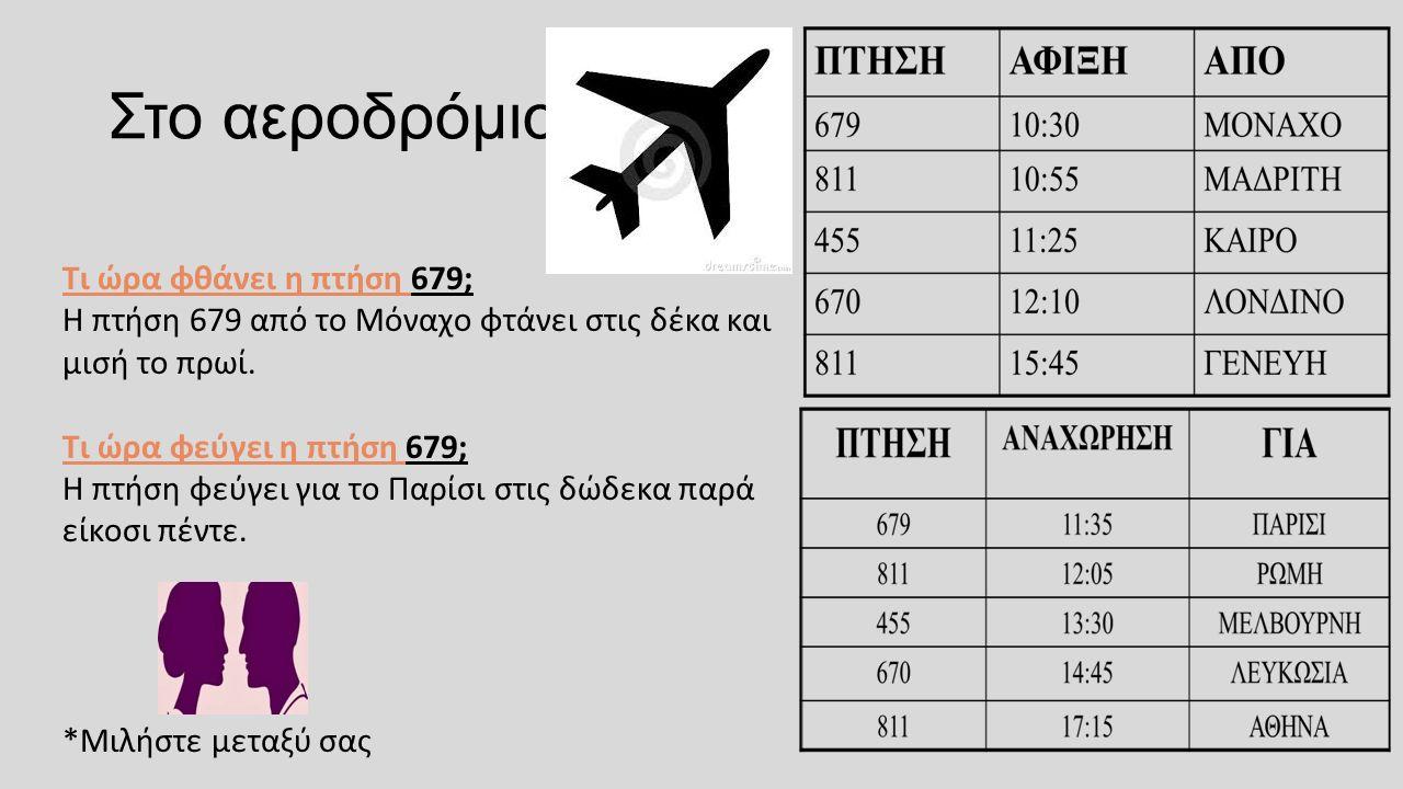 Στο αεροδρόμιο: Τι ώρα φθάνει η πτήση 679; Η πτήση 679 από το Μόναχο φτάνει στις δέκα και μισή το πρωί.