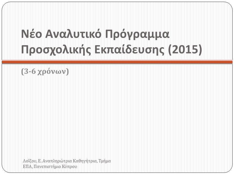 Νέο Αναλυτικό Πρόγραμμα Προσχολικής Εκπαίδευσης (2015) (3-6 χρόνων ) Λοΐζου, Ε.