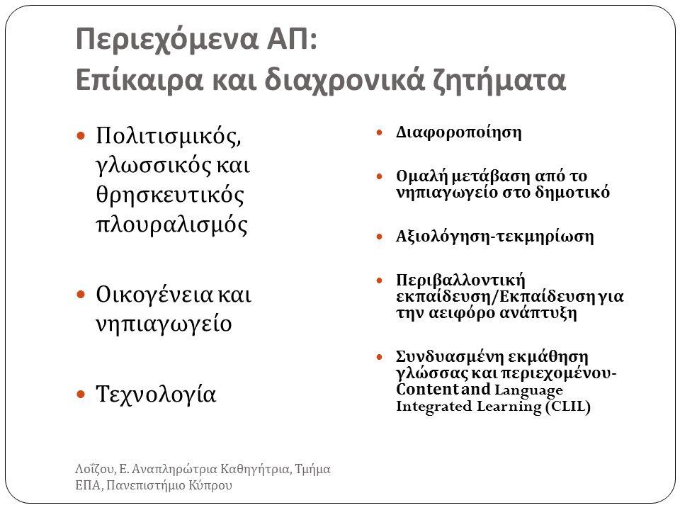 Περιεχόμενα ΑΠ : Επίκαιρα και διαχρονικά ζητήματα Λοΐζου, Ε.