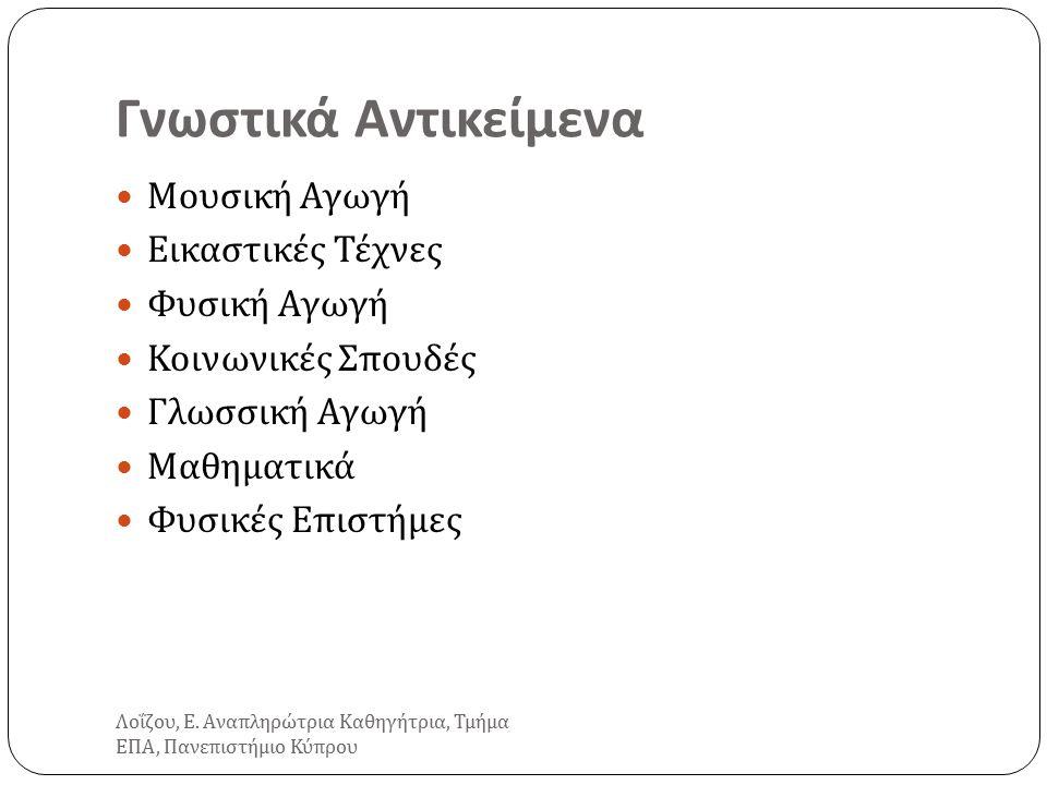 Γνωστικά Αντικείμενα Λοΐζου, Ε.