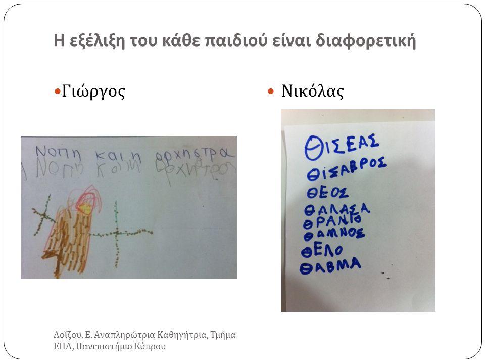 Η εξέλιξη του κάθε παιδιού είναι διαφορετική Λοΐζου, Ε.