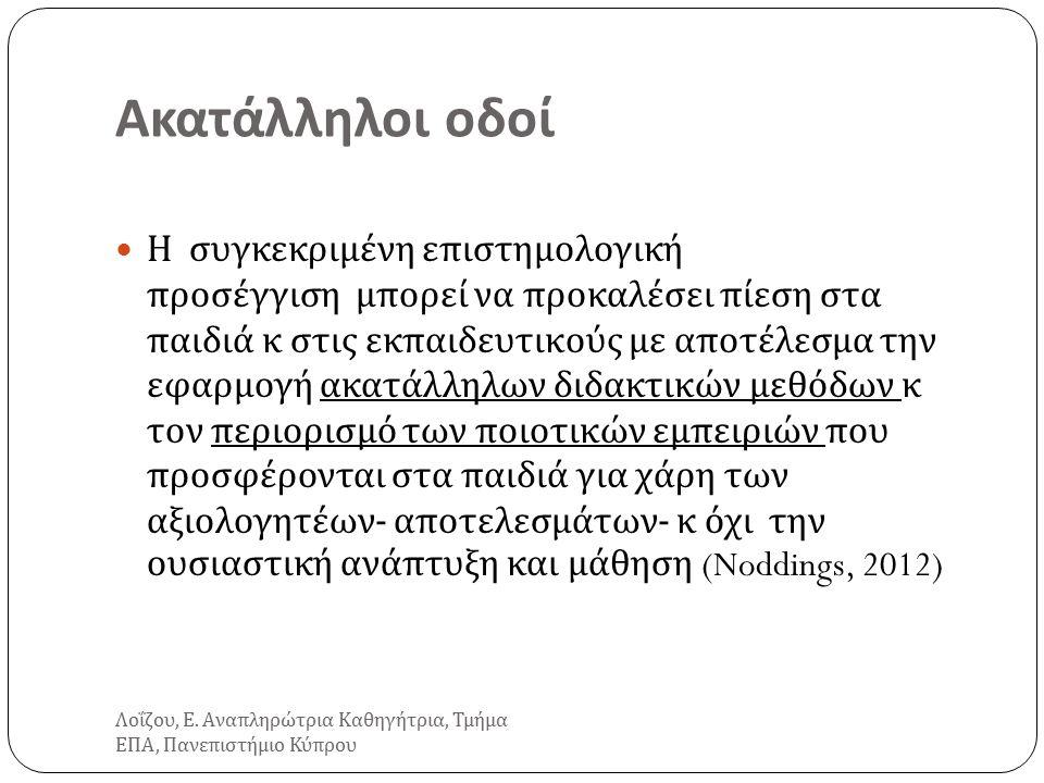 Επικίνδυνοι και ακατάλληλοι οδοί Λοΐζου, Ε. Αναπληρώτρια Καθηγήτρια, Τμήμα ΕΠΑ, Πανεπιστήμιο Κύπρου