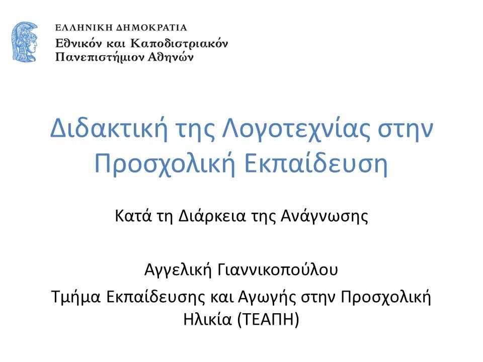 Διδακτική της Λογοτεχνίας στην Προσχολική Εκπαίδευση Κατά τη Διάρκεια της Ανάγνωσης Αγγελική Γιαννικοπούλου Τμήμα Εκπαίδευσης και Αγωγής στην Προσχολική Ηλικία (ΤΕΑΠΗ)