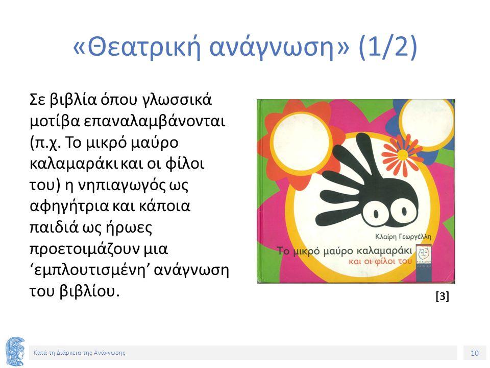 10 Κατά τη Διάρκεια της Ανάγνωσης «Θεατρική ανάγνωση» (1/2) Σε βιβλία όπου γλωσσικά μοτίβα επαναλαμβάνονται (π.χ.