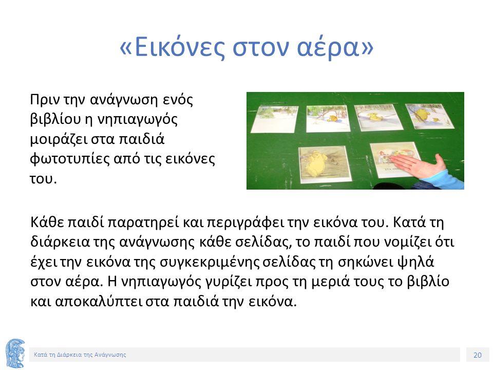 20 Κατά τη Διάρκεια της Ανάγνωσης «Εικόνες στον αέρα» Πριν την ανάγνωση ενός βιβλίου η νηπιαγωγός μοιράζει στα παιδιά φωτοτυπίες από τις εικόνες του.