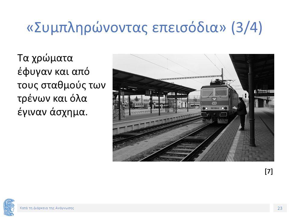 23 Κατά τη Διάρκεια της Ανάγνωσης «Συμπληρώνοντας επεισόδια» (3/4) Τα χρώματα έφυγαν και από τους σταθμούς των τρένων και όλα έγιναν άσχημα.