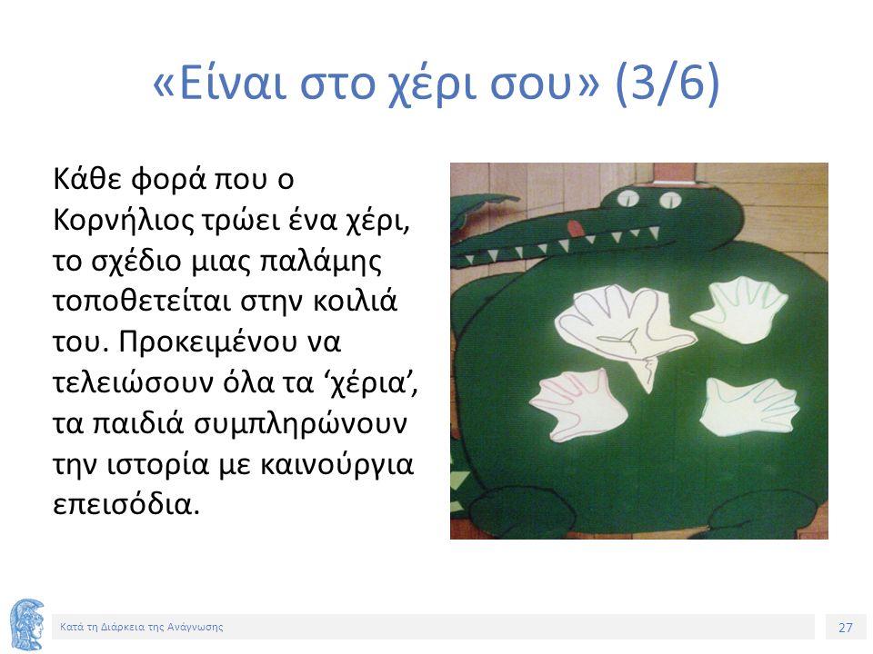27 Κατά τη Διάρκεια της Ανάγνωσης «Είναι στο χέρι σου» (3/6) Κάθε φορά που ο Κορνήλιος τρώει ένα χέρι, το σχέδιο μιας παλάμης τοποθετείται στην κοιλιά του.