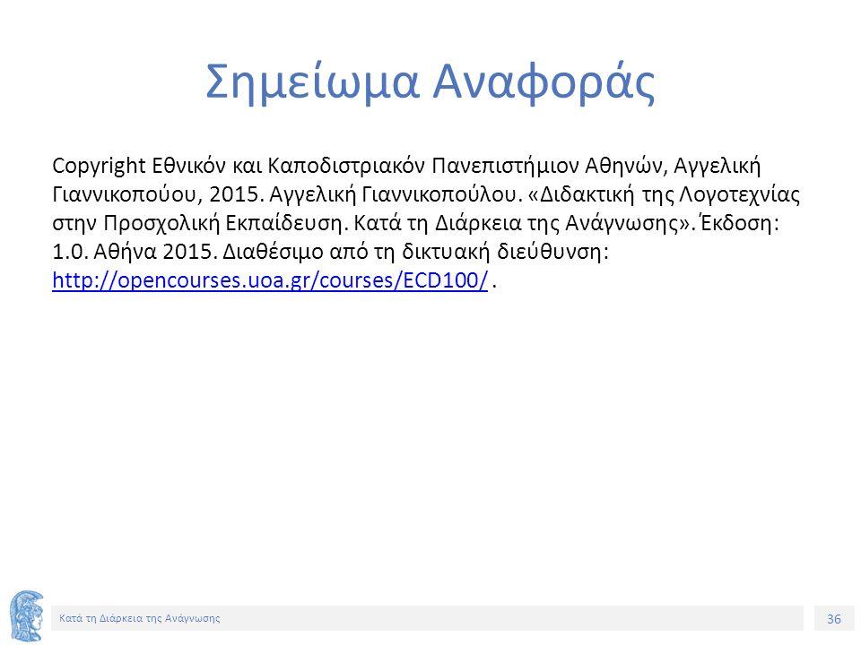 36 Κατά τη Διάρκεια της Ανάγνωσης Σημείωμα Αναφοράς Copyright Εθνικόν και Καποδιστριακόν Πανεπιστήμιον Αθηνών, Αγγελική Γιαννικοπούου, 2015.