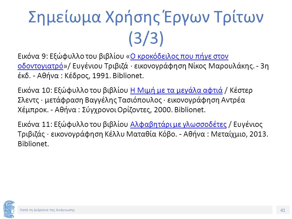 41 Κατά τη Διάρκεια της Ανάγνωσης Σημείωμα Χρήσης Έργων Τρίτων (3/3) Εικόνα 9: Εξώφυλλο του βιβλίου «Ο κροκόδειλος που πήγε στον οδοντογιατρό»/ Ευγένιου Τριβιζά · εικονογράφηση Νίκος Μαρουλάκης.
