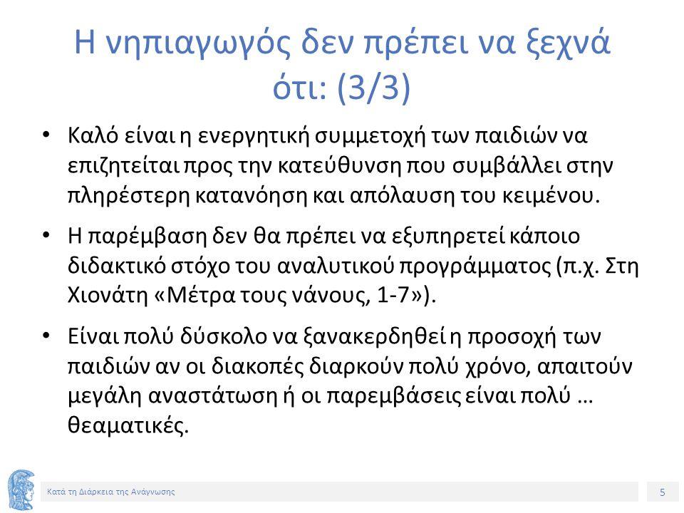 6 Κατά τη Διάρκεια της Ανάγνωσης Παραδείγματα παρεμβάσεων Οι ήχοι της ιστορίας.