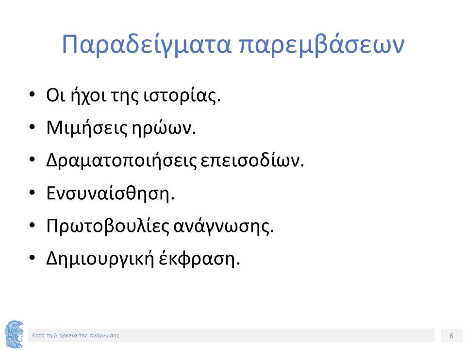 17 Κατά τη Διάρκεια της Ανάγνωσης «Οι ήχοι του παραμυθιού» (3/3) Το άγριο μπουμπουνητό; Μήπως να χρησιμοποιήσουν τα σιδερένια πιατίνια; Τον καλπασμό του αλόγου; Μήπως χτυπώντας τις παλάμες τους; Το βάδισμα πάνω στο παγωμένο χιόνι; Θα βοηθούσε μια ζελατίνα;