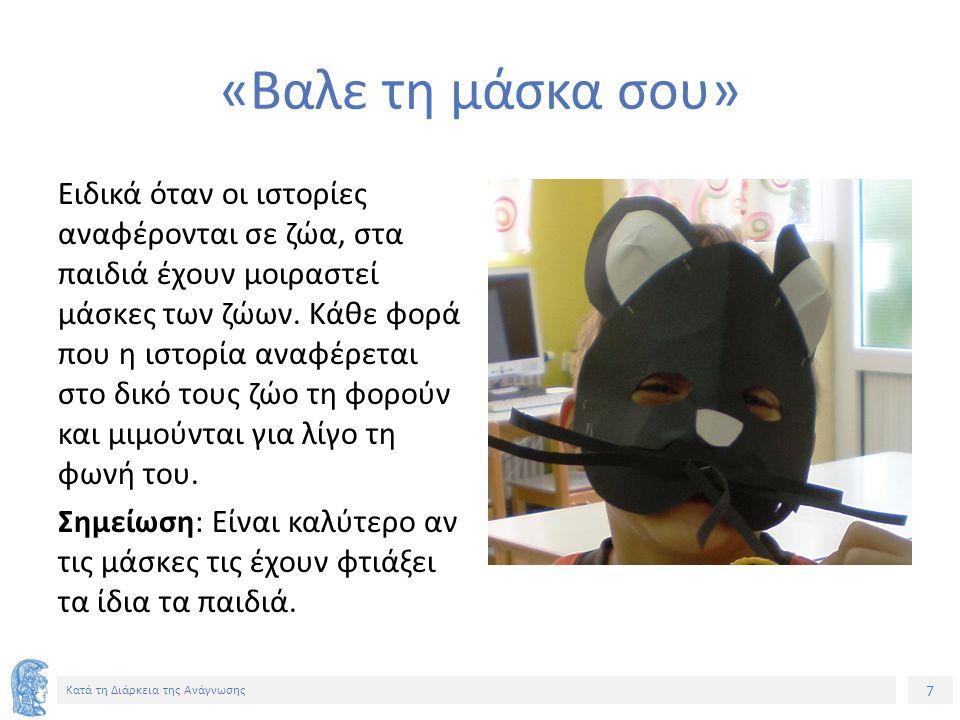 7 Κατά τη Διάρκεια της Ανάγνωσης «Βαλε τη μάσκα σου» Ειδικά όταν οι ιστορίες αναφέρονται σε ζώα, στα παιδιά έχουν μοιραστεί μάσκες των ζώων.