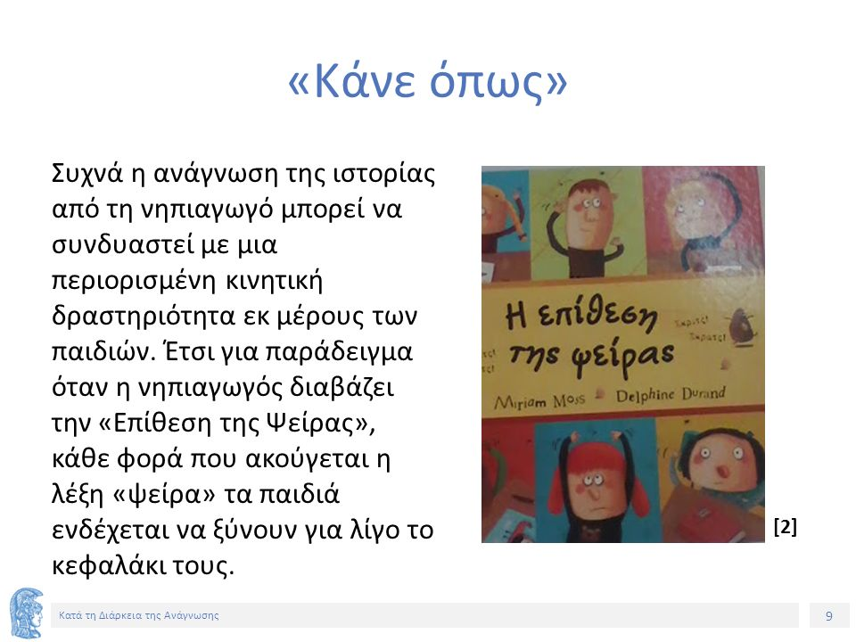 9 Κατά τη Διάρκεια της Ανάγνωσης «Κάνε όπως» Συχνά η ανάγνωση της ιστορίας από τη νηπιαγωγό μπορεί να συνδυαστεί με μια περιορισμένη κινητική δραστηριότητα εκ μέρους των παιδιών.