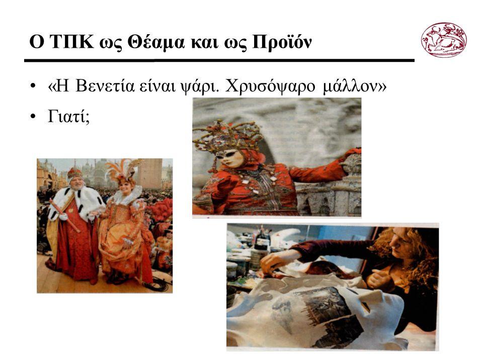 Ο ΤΠΚ ως Θέαμα και ως Προϊόν «Η Βενετία είναι ψάρι. Χρυσόψαρο μάλλον» Γιατί;