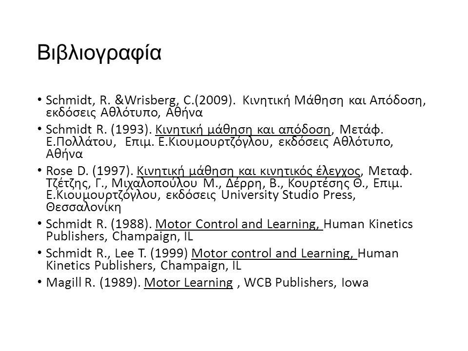 Βιβλιογραφία Schmidt, R. &Wrisberg, C.(2009).