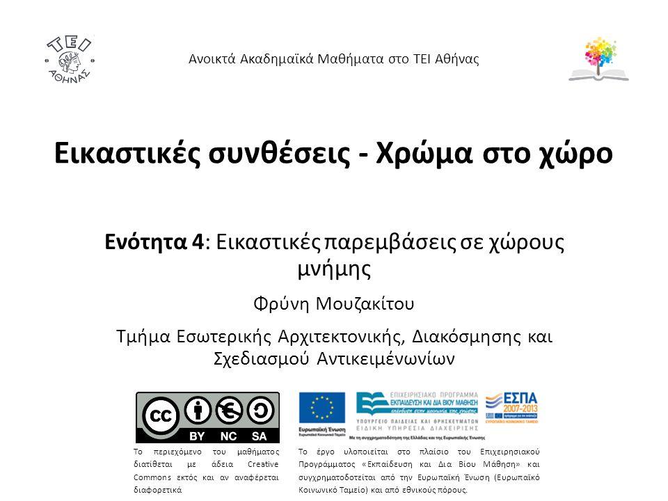 Εικαστικές συνθέσεις - Χρώμα στο χώρο Ενότητα 4: Εικαστικές παρεμβάσεις σε χώρους μνήμης Φρύνη Μουζακίτου Τμήμα Εσωτερικής Αρχιτεκτονικής, Διακόσμησης και Σχεδιασμού Αντικειμένωνίων Ανοικτά Ακαδημαϊκά Μαθήματα στο ΤΕΙ Αθήνας Το περιεχόμενο του μαθήματος διατίθεται με άδεια Creative Commons εκτός και αν αναφέρεται διαφορετικά Το έργο υλοποιείται στο πλαίσιο του Επιχειρησιακού Προγράμματος «Εκπαίδευση και Δια Βίου Μάθηση» και συγχρηματοδοτείται από την Ευρωπαϊκή Ένωση (Ευρωπαϊκό Κοινωνικό Ταμείο) και από εθνικούς πόρους.