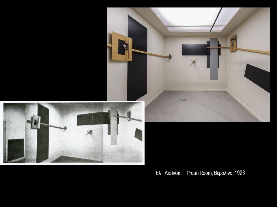 Ελ Λισίνσκι Proun Room, Βερολίνο, 1923