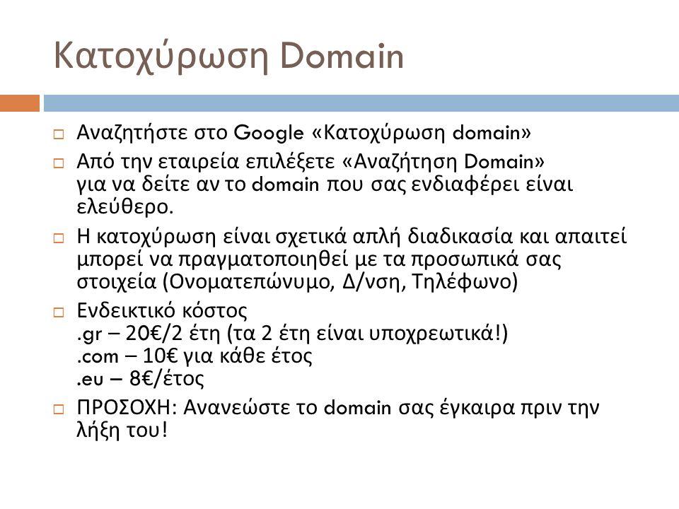 Κατοχύρωση Domain  Αναζητήστε στο Google « Κατοχύρωση domain»  Από την εταιρεία επιλέξετε « Αναζήτηση Domain» για να δείτε αν το domain που σας ενδιαφέρει είναι ελεύθερο.