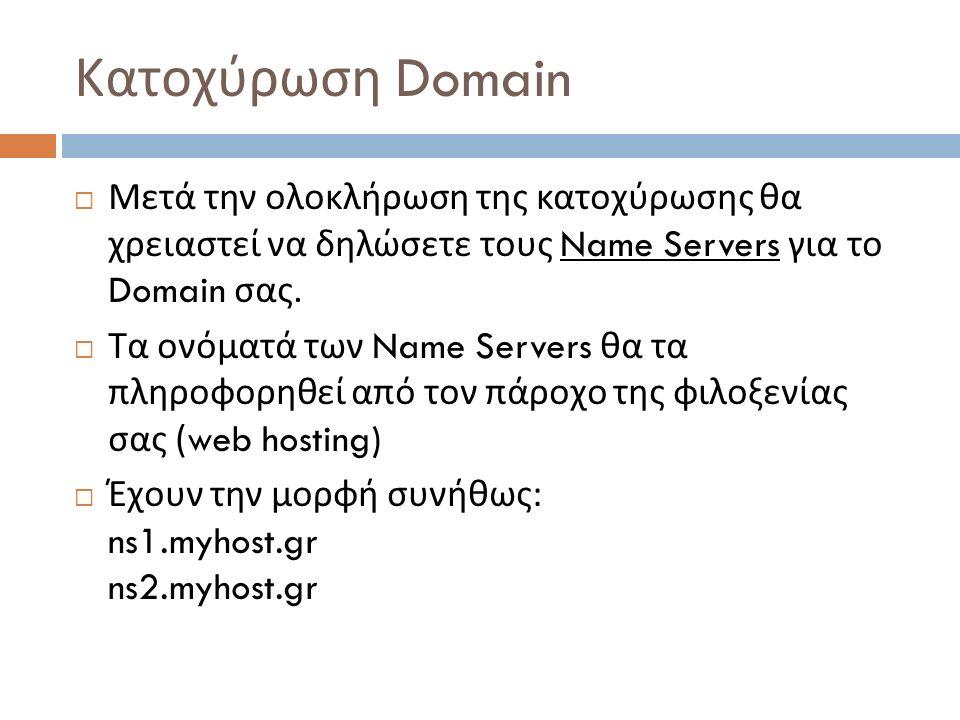 Κατοχύρωση Domain  Μετά την ολοκλήρωση της κατοχύρωσης θα χρειαστεί να δηλώσετε τους Name Servers για το Domain σας.  Τα ονόματά των Name Servers θα