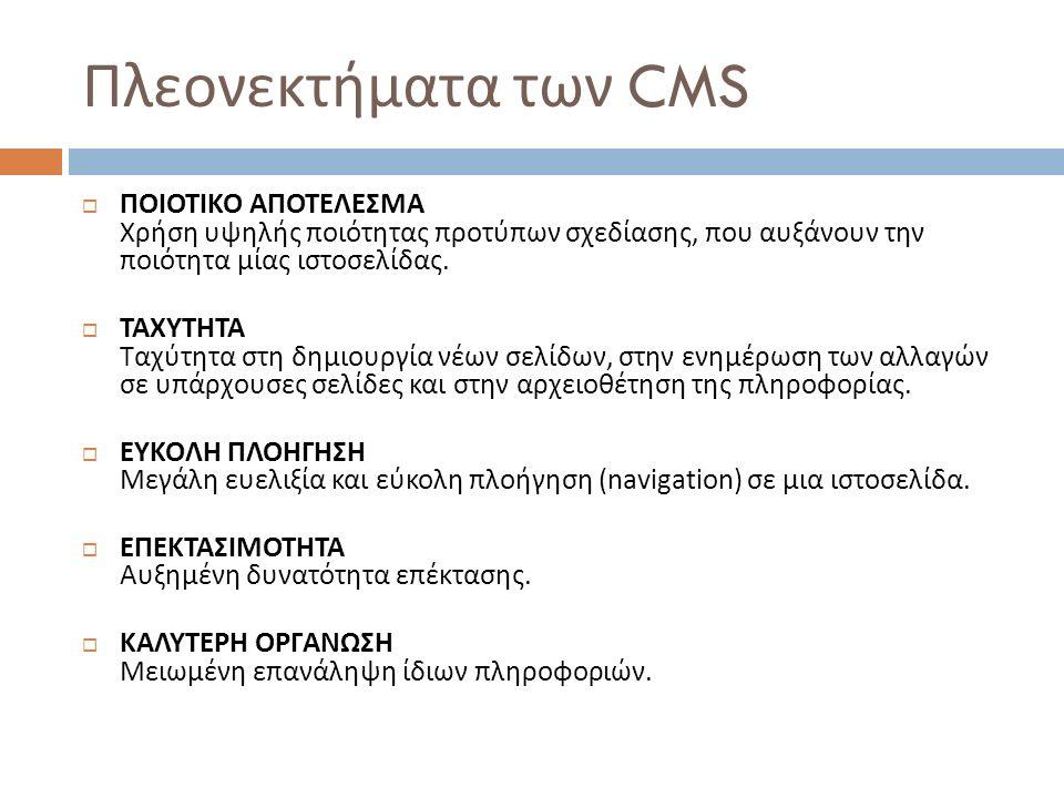 Πλεονεκτήματα των CMS  ΠΟΙΟΤΙΚΟ ΑΠΟΤΕΛΕΣΜΑ Χρήση υψηλής ποιότητας προτύπων σχεδίασης, που αυξάνουν την ποιότητα μίας ιστοσελίδας.  ΤΑΧΥΤΗΤΑ Ταχύτητα