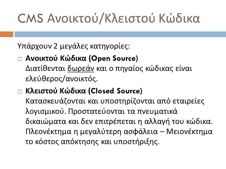 CMS Ανοικτού / Κλειστού Κώδικα Υπάρχουν 2 μεγάλες κατηγορίες :  Ανοικτού Κώδικα (Open Source) Διατίθενται δωρεάν και ο πηγαίος κώδικας είναι ελεύθερο