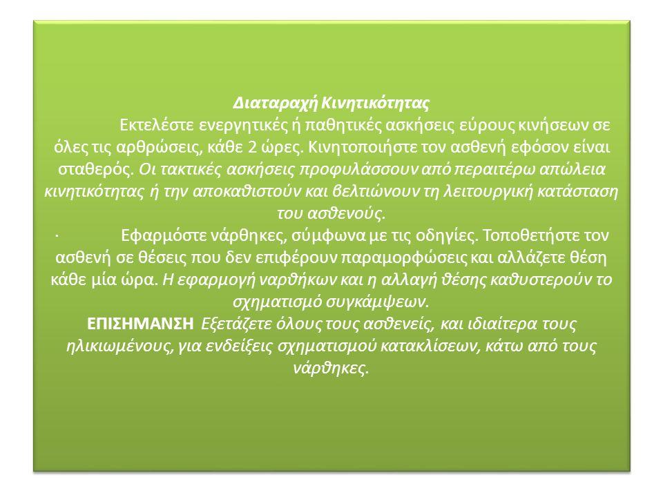 Διαταραχή Κινητικότητας Εκτελέστε ενεργητικές ή παθητικές ασκήσεις εύρους κινήσεων σε όλες τις αρθρώσεις, κάθε 2 ώρες.