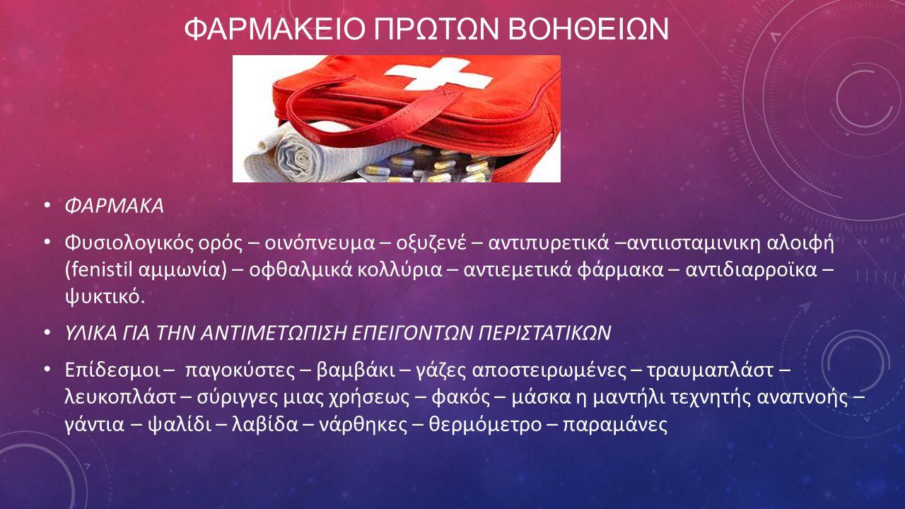 ΦΑΡΜΑΚΕΙΟ ΠΡΩΤΩΝ ΒΟΗΘΕΙΩΝ ΦΑΡΜΑΚΑ Φυσιολογικός ορός – οινόπνευμα – οξυζενέ – αντιπυρετικά –αντιισταμινικη αλοιφή (fenistil αμμωνία) – οφθαλμικά κολλύρ