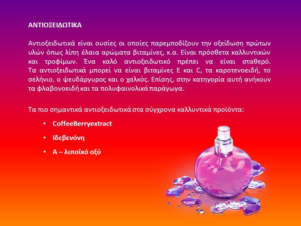ΑΝΤΙΟΞΕΙΔΩΤΙΚΑ Αντιοξειδωτικά είναι ουσίες οι οποίες παρεμποδίζουν την οξείδωση πρώτων υλών όπως λίπη έλαια αρώματα βιταμίνες, κ.α.
