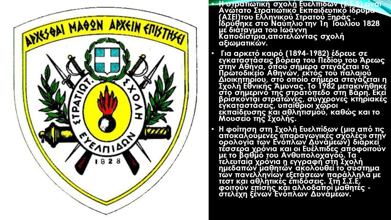 Η στρατιωτική σχολή Ευελπίδων (Σ.Σ.Ε) είναι Ανώτατο Στρατιωτικό Εκπαιδευτικό ίδρυμα (ΑΣΕΙ)του Ελληνικού Στρατού Ξηράς.