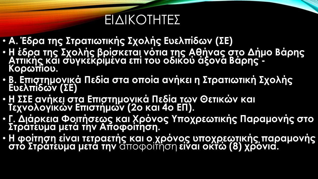 Α. Έδρα της Στρατιωτικής Σχολής Ευελπίδων (ΣΕ) Η έδρα της Σχολής βρίσκεται νότια της Αθήνας στο Δήμο Βάρης Αττικής και συγκεκριμένα επί του οδικού άξο