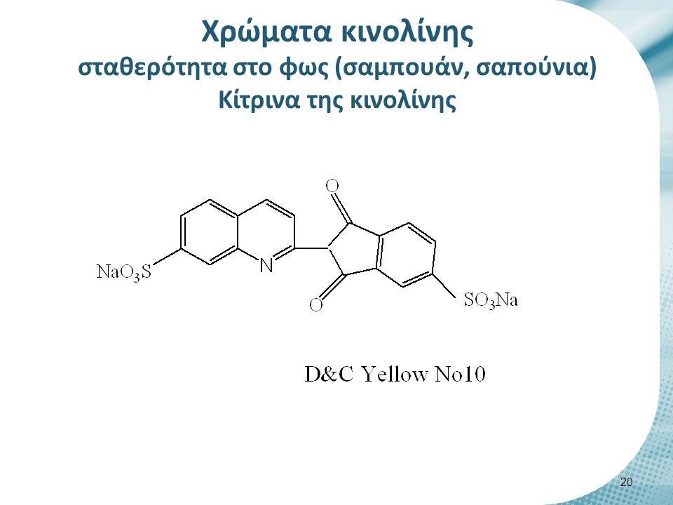 Χρώματα κινολίνης σταθερότητα στο φως (σαμπουάν, σαπούνια) Κίτρινα της κινολίνης 20
