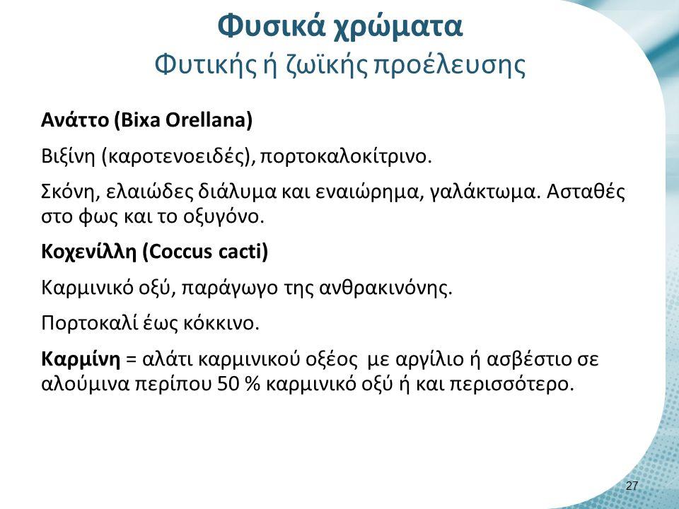 Ανάττο (Βixa Orellana) Bιξίνη (καροτενοειδές), πορτοκαλοκίτρινο. Σκόνη, ελαιώδες διάλυμα και εναιώρημα, γαλάκτωμα. Ασταθές στο φως και το οξυγόνο. Κοχ