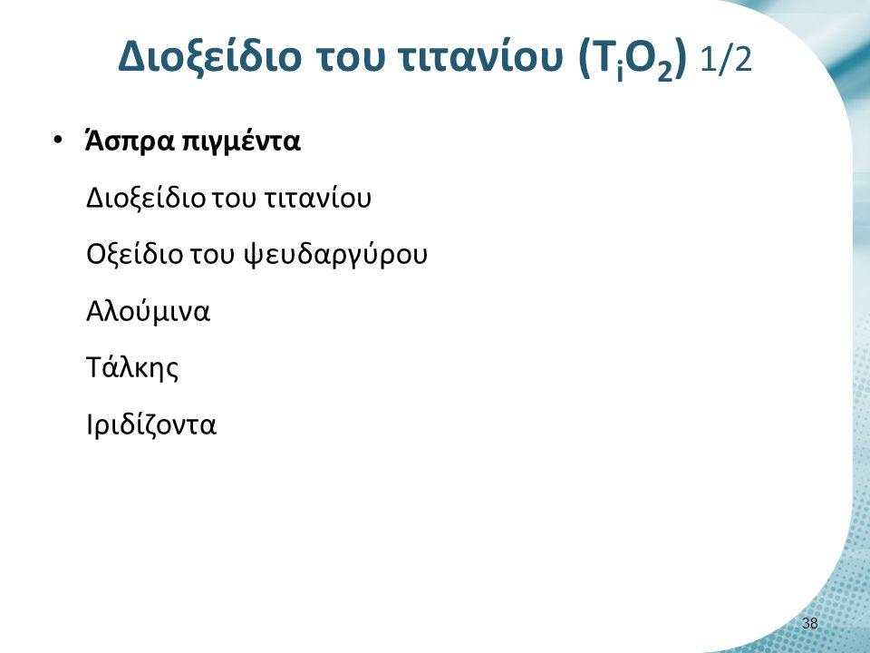 Άσπρα πιγμέντα Διοξείδιο του τιτανίου Οξείδιο του ψευδαργύρου Αλούμινα Τάλκης Ιριδίζοντα Διοξείδιο του τιτανίου (Τ i Ο 2 ) 1/2 38