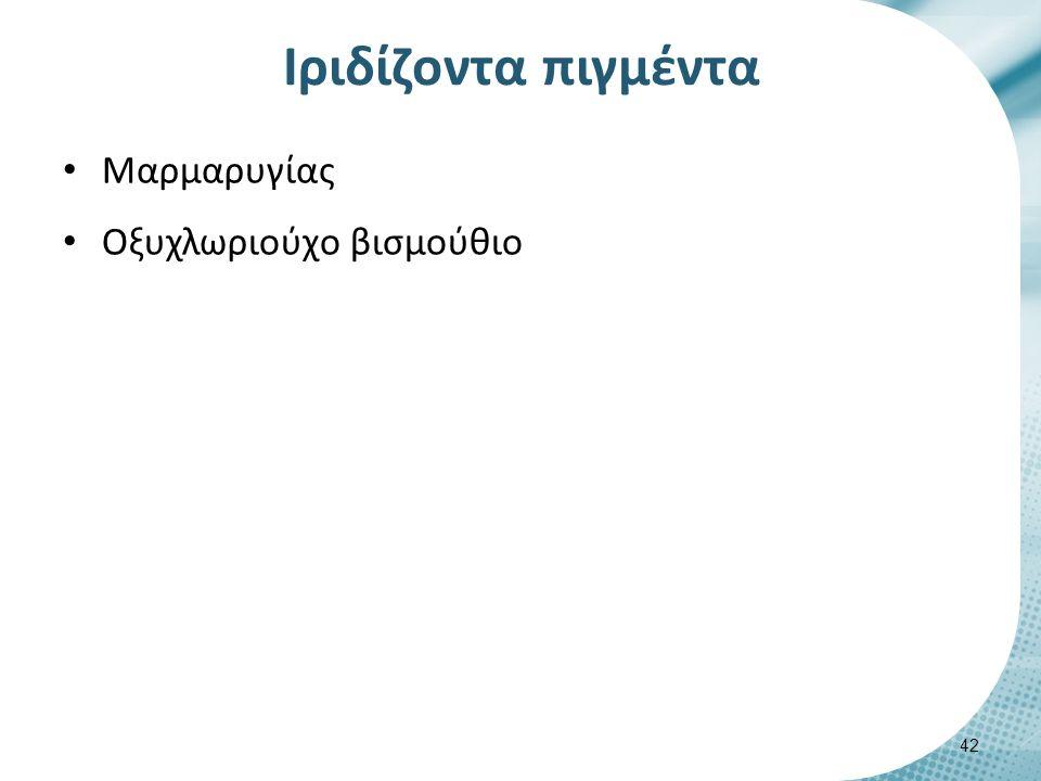 Μαρμαρυγίας Οξυχλωριούχο βισμούθιο Ιριδίζοντα πιγμέντα 42