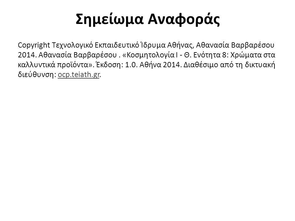 Σημείωμα Αναφοράς Copyright Τεχνολογικό Εκπαιδευτικό Ίδρυμα Αθήνας, Αθανασία Βαρβαρέσου 2014. Αθανασία Βαρβαρέσου. «Κοσμητολογία Ι - Θ. Ενότητα 8: Χρώ
